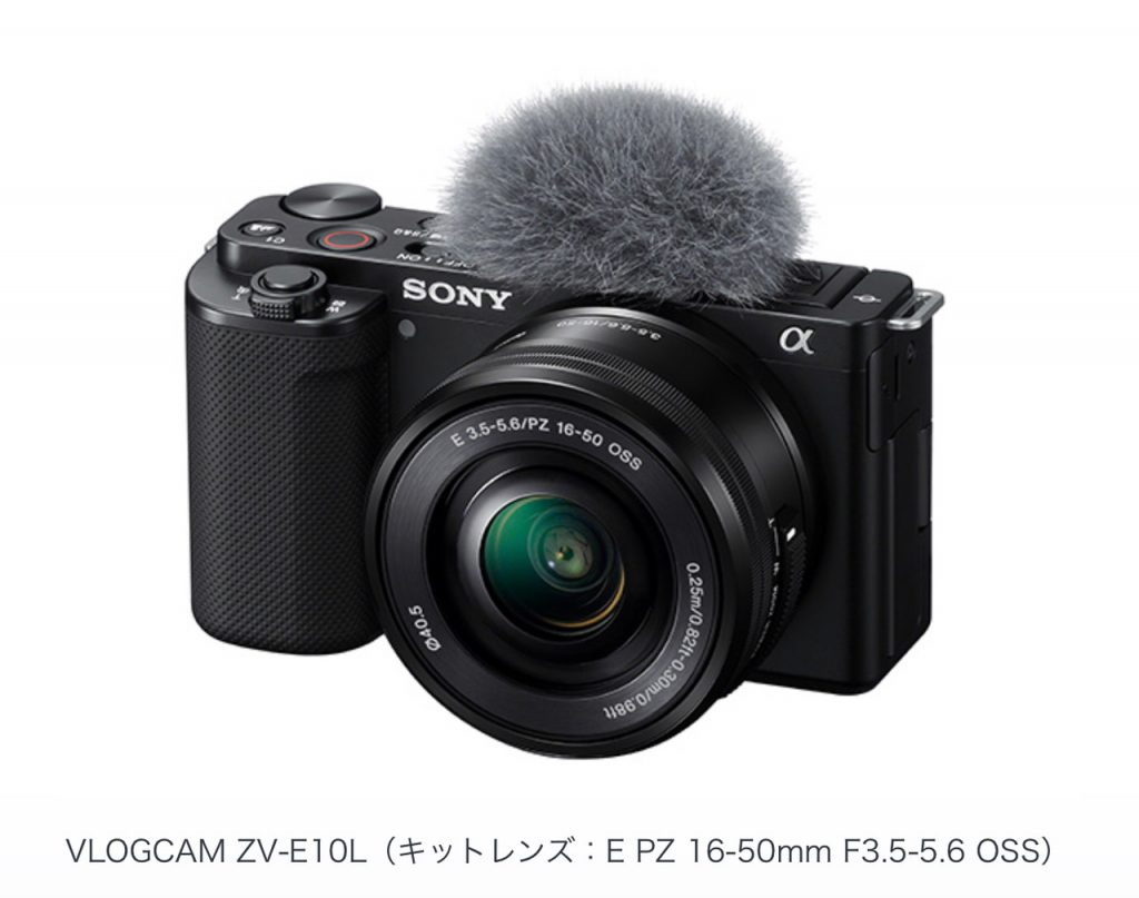 VLOGカメラ、SONY VLOGCAM ZV-E10